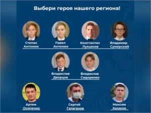 Жители Брянской области голосуют в соцсетях за «Героя года»