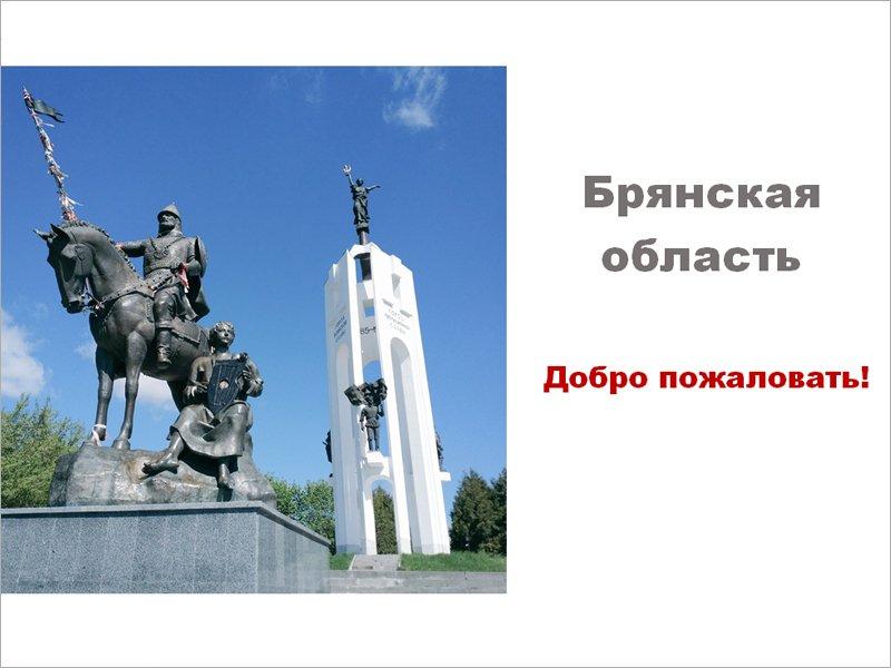 «Мастера гостеприимства»: участники из Брянска приглашаются на первое дистанционное испытание второго сезона