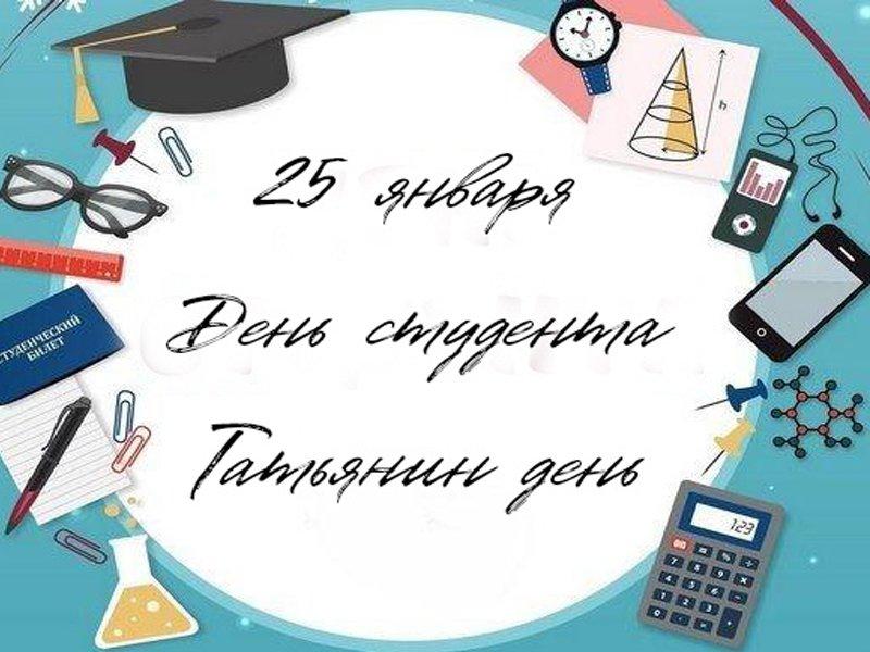 Татьянин день отмечают 46 тысяч брянских студентов