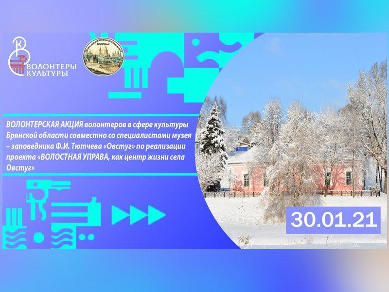 Волонтёры и работники музея-заповедника Ф.И. Тютчева «Овстуг» увековечат историю восстановления усадьбы