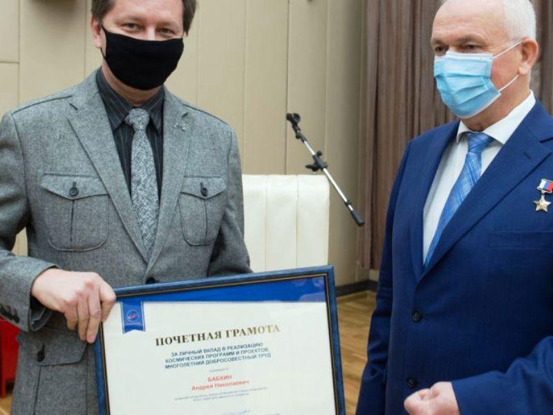 Андрей Бабкин награждён почётной грамотой «Роскосмоса»