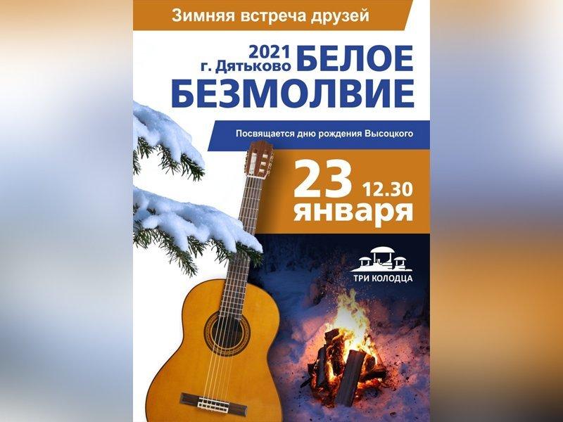 В окрестностях Дятьково состоялась встреча любителей и исполнителей бардовской песни «Белое безмолвие – 2021»