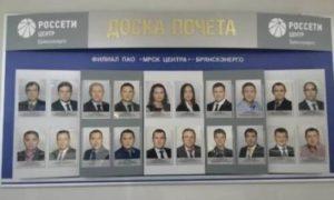 В филиале «Брянскэнерго» обновилась Доска почёта