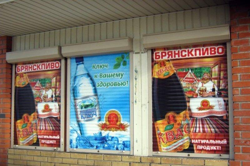 Губернатор рекомендует брать всем пример с компании «Брянскпиво»