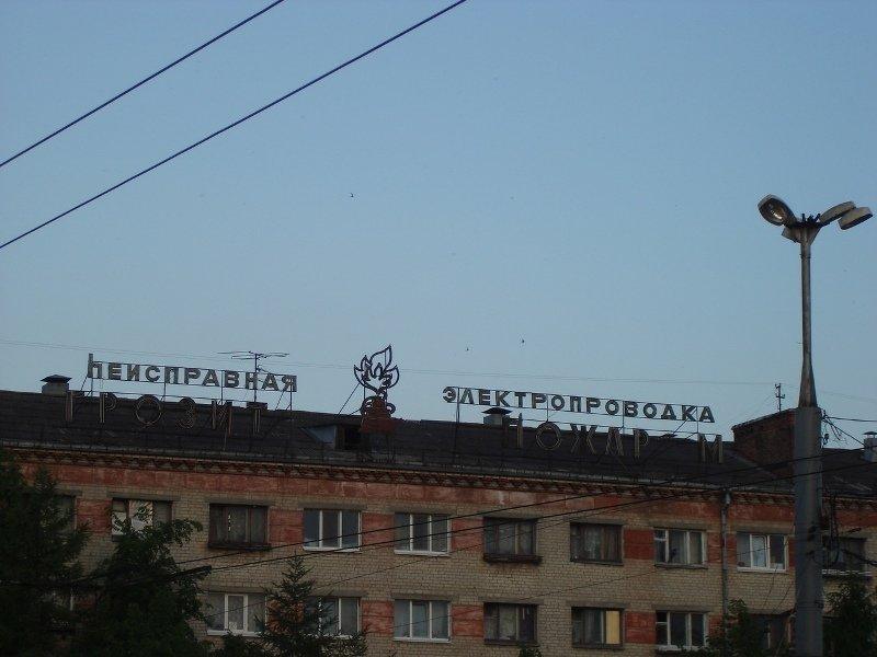 В Калуге бережно восстановили «соцрекламу» советских времён. В Брянске такую же сдали в металлолом