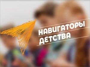 В брянских школах по новому нацпроекту появятся «Навигаторы детства»