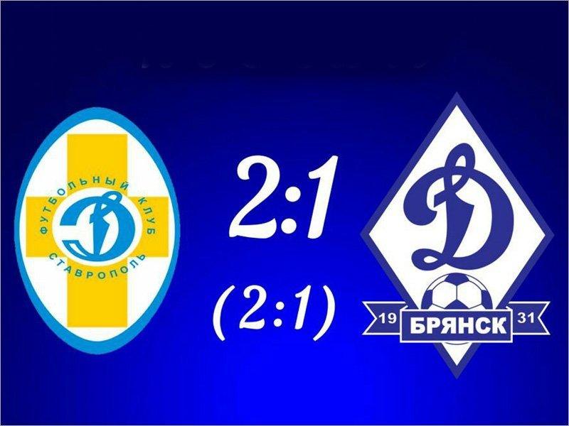 Брянское «Динамо» проиграло на сборах одноклубникам из Ставрополя