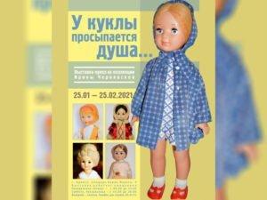 В Брянске открывается выставка кукол времён СССР «У куклы просыпается душа…»