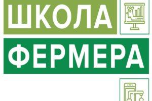 В Брянской области откроется «Школа фермера»