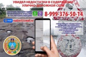 Жители области могут пожаловаться на плохие дороги через мессенджер. Прямо в ГИБДД