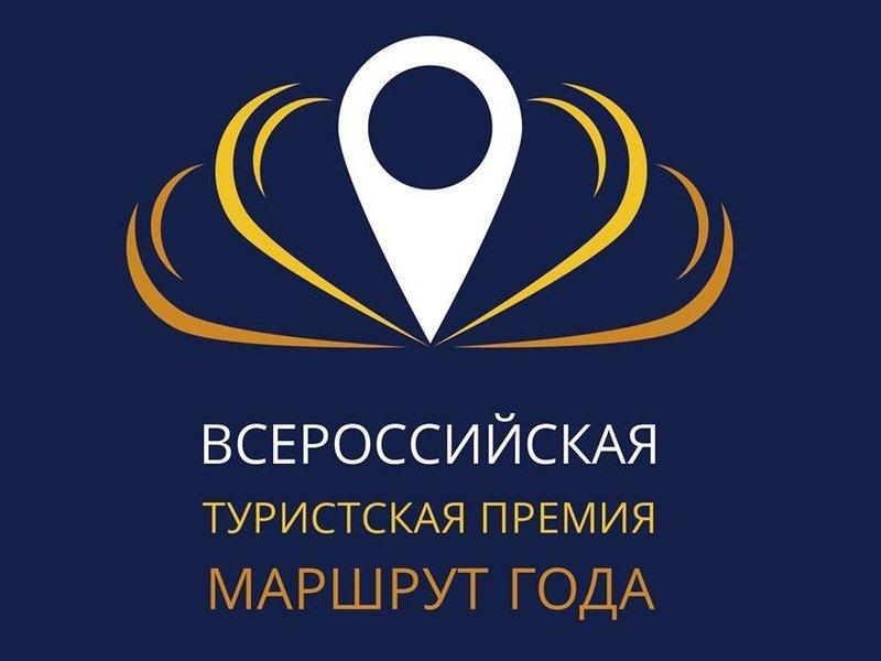 «Императорский маршрут по Брянской области» стал финалистом в рамках всероссийской премии