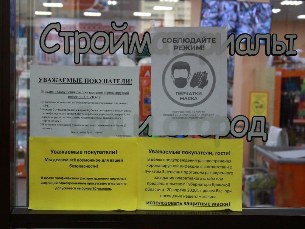 В Брянске продолжаются ежедневные рейды «за безмасочниками»