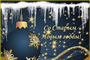 Россияне отмечают Старый Новый год