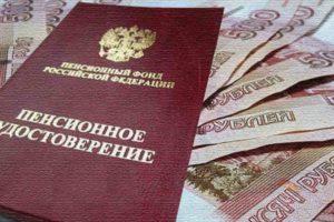 Брянские правопреемники получили в 2020 году 31 млн. пенсионных рублей