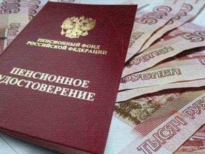 Пенсии и ЕДВ в Брянской области выплачены в феврале без сбоев