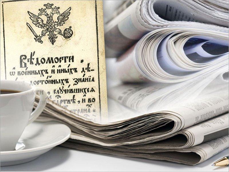 13 января в стране отмечается День российской печати