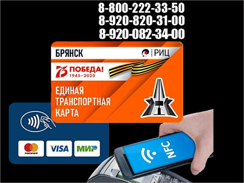 Электронная оплата проезда в Брянске: у РИЦ появился новый контактный телефон и усложнённый ЛК
