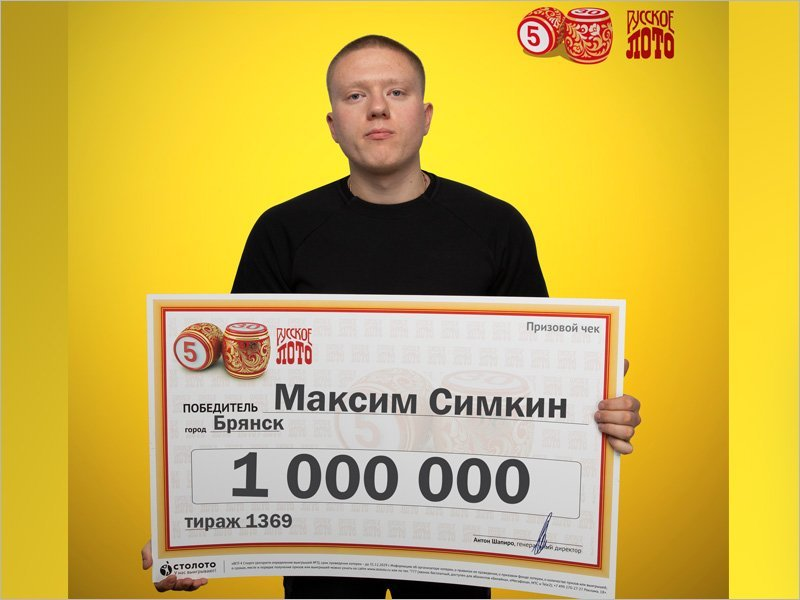 «Русское лото» объявило, что в новогоднем розыгрыше миллионером стал житель Брянска