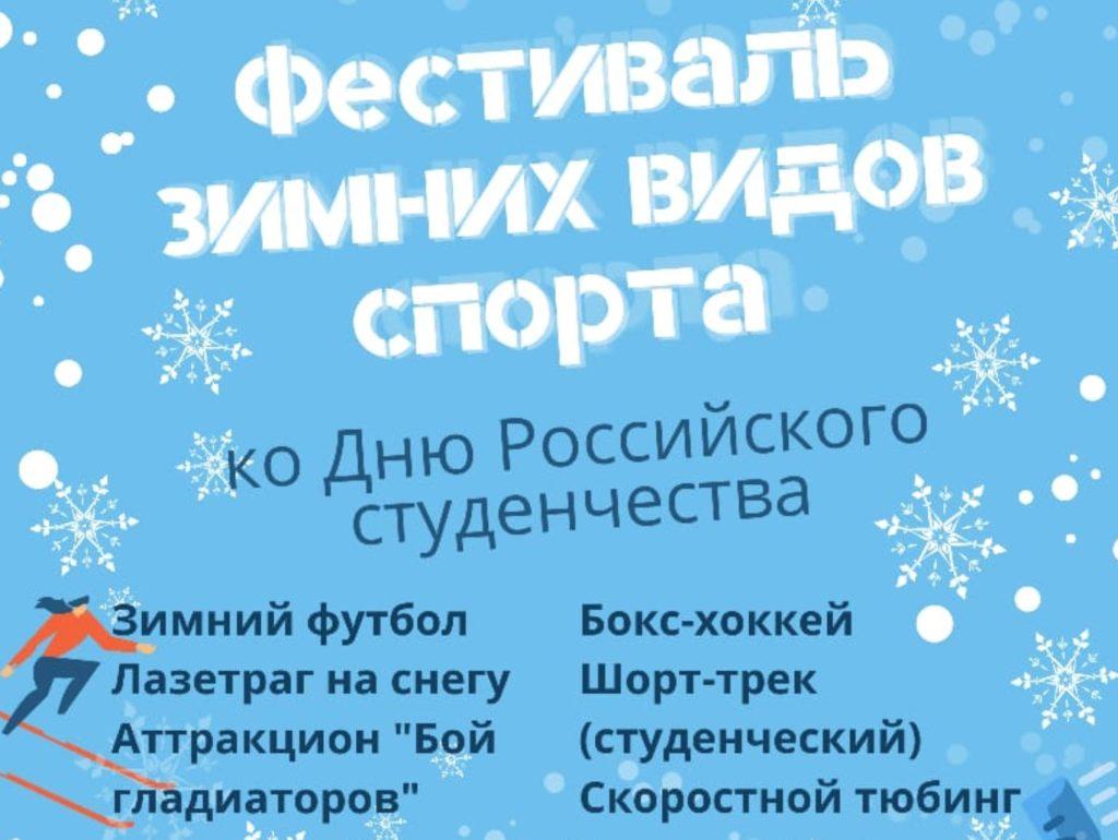 Роспотребнадзор разрешил традиционный фестиваль зимних видов спорта в Брянске