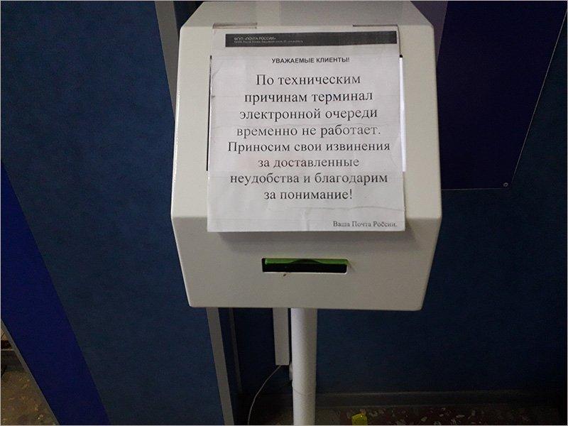 Электронная очередь в брянских почтовых отделениях «скончалась», проработав меньше трёх лет