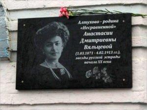Памятный знак в честь Анастасии Вяльцевой будет установлен в её родном Алтухово