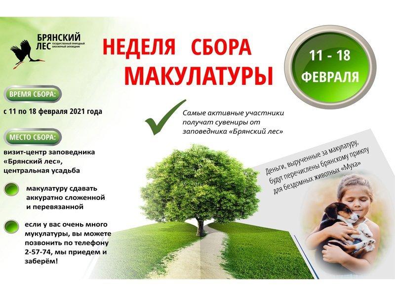 В «Брянском лесу» объявлена неделя сбора макулатуры