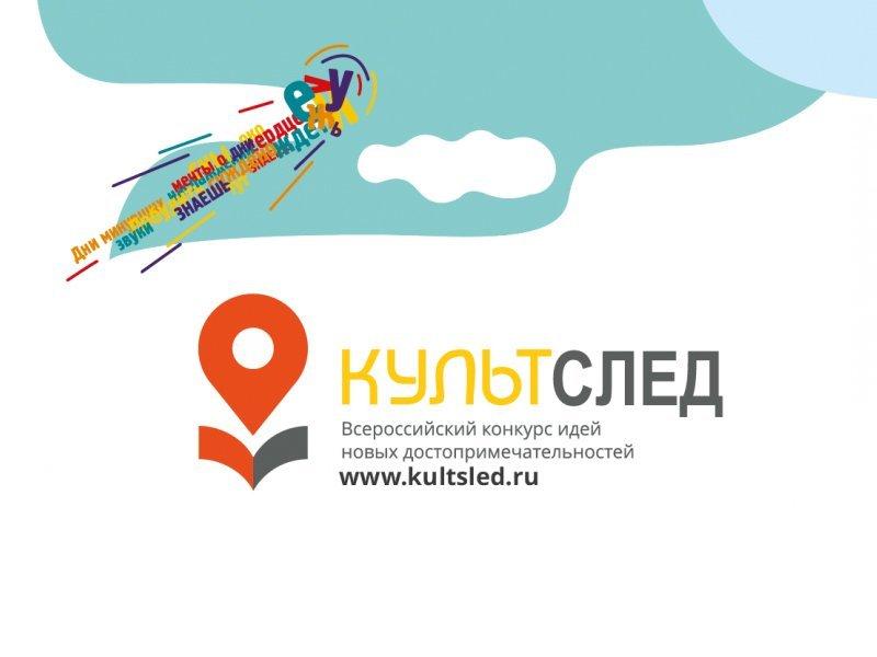Стартовал четвёртый всероссийский конкурс «Культурный след»