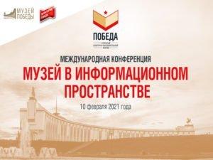 Директор Брянского краеведческого музея участвует в международной конференции