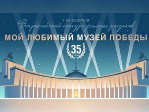 Юные брянские художники смогут рисунком поздравить московский Музей Победы
