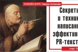 «Секреты и техники написания эффективных PR-текстов» – онлайн-курс Тимура Асланова