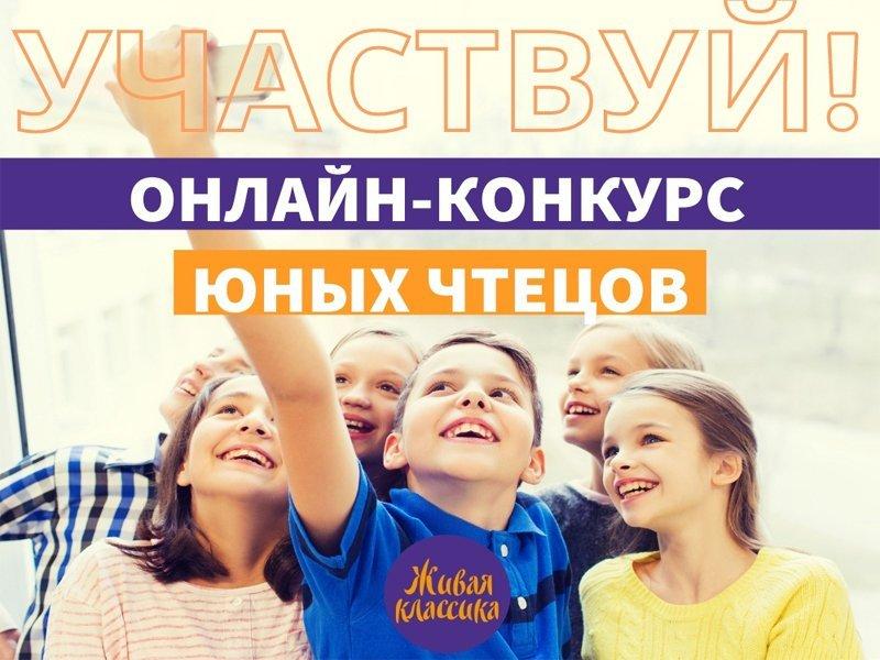 Юные чтецы Брянской области примут участие в «Живой классике»
