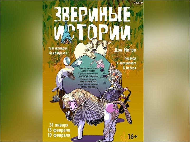 Брянский театр драмы представил абсурдистские «Звериные истории»