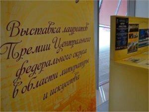 Определены лауреаты Премии ЦФО в области литературы и искусства за 2020 год
