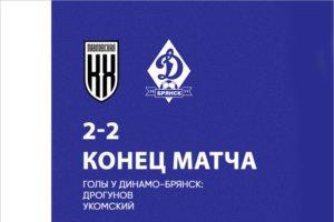Три «товарняка» — три итога: брянское «Динамо» сыграло вничью на кисловодском сборе