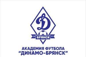 Брянское «Динамо» открыло свою футбольную академию