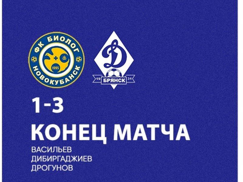 Брянское «Динамо» победило в предсезонном контрольном матче новокубанский «Биолог»