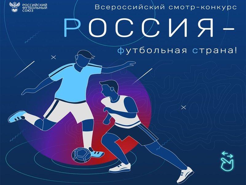 Российский футбольный союз приглашает на всероссийский смотр-конкурс