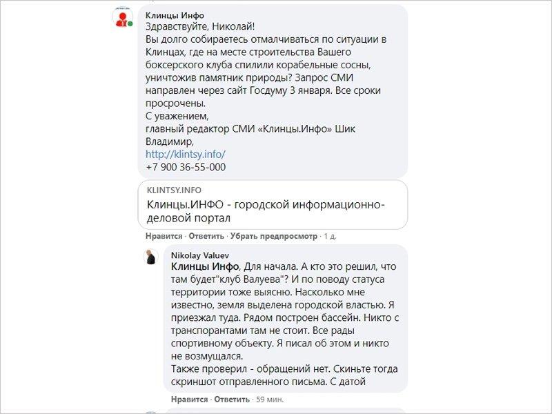 Подстава от клинцовских властей Николаю Валуеву: строительство Центр спорта им. Голубева отменено по требованию прокуратуры