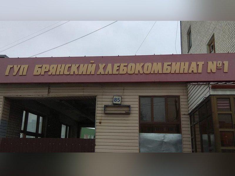 На брянском хлебокомбинате прокуроры не нашли спецодежды и СИЗов