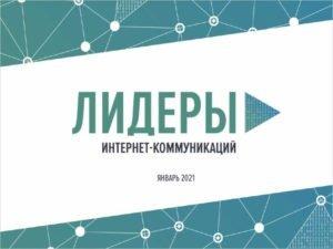 Регистрация на конкурс «Лидеры интернет-коммуникаций» завершается через неделю