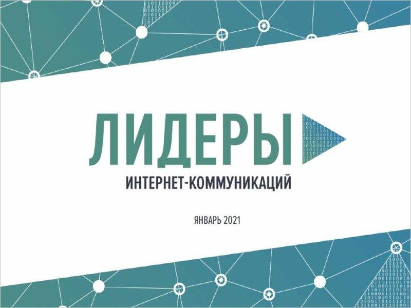 Регистрация на конкурс «Лидеров интернет-коммуникаций» продлена до 5 марта