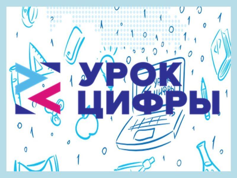 Брянским школьникам проведут «Урок цифры» по защите данных в интернете