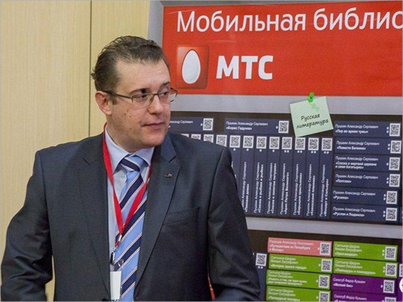 Назначен новый директор брянского филиала МТС
