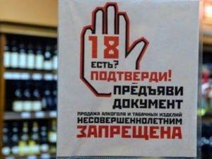 Невнимательного продавца из Брянска оштрафовали за продажу вина подростку