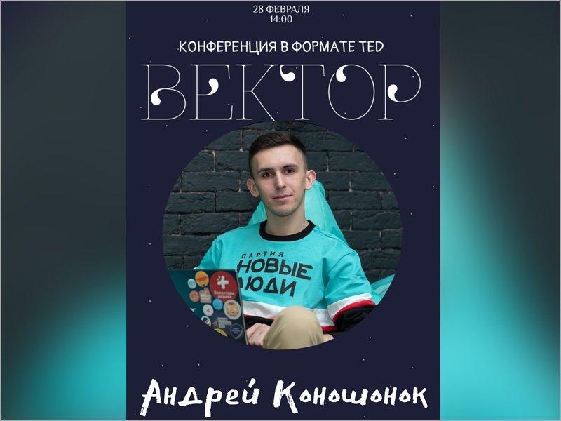 В Брянске впервые пройдёт конференция «Новых людей» в формате TED «Вектор»