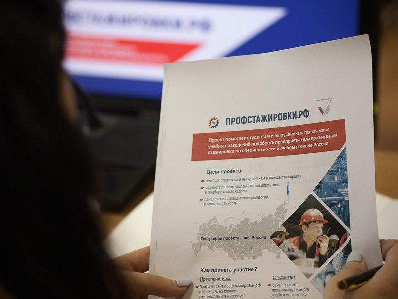 В Брянской области стартовал проект «Профстажировки 2.0»