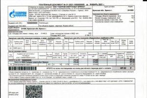 Брянский гарантирующий поставщик электроэнергии в новых квитанциях поднял платежи абонентам в полтора раза