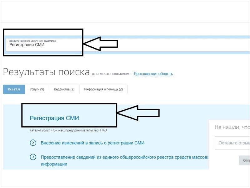 СМИ в России стало возможным зарегистрировать через портал госуслуг