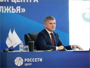 Компания «Россети Центр» кардинально меняет подходы по работе с потребителями – Маковский