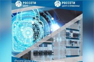 В Рязани прошло совещание Блока безопасности «Россети Центр»